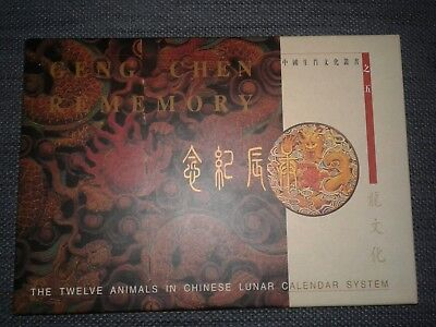 12 Animals in Chinese Lunar Calendar System Yuan Banknote Collectible Book