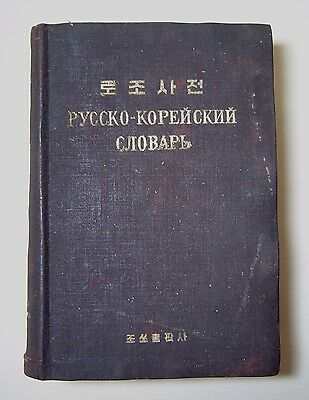 1957 RARE Vintage RUSSIAN-KOREAN DICTIONARY
