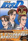 USED JAPAN Initial D: the Legend of Project D