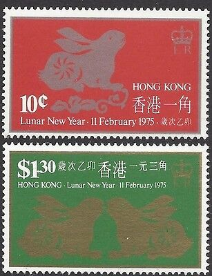 Hong Kong 1975 LUNAR NEW YEAR - YEAR OF THE HARE (2) UNHINGED MINT SG 327-8