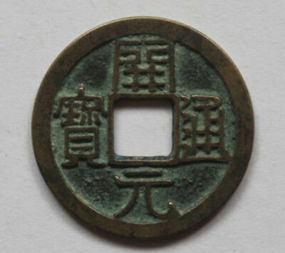 (621 AD)-Tang Dynasty 100% Genuine 1pcs Chinese Ancient Kai Yuan Tong Bao Coin