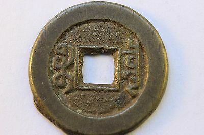 TAO-KUANG, AD 1821-1850 Chinese Coin Square Hole #370