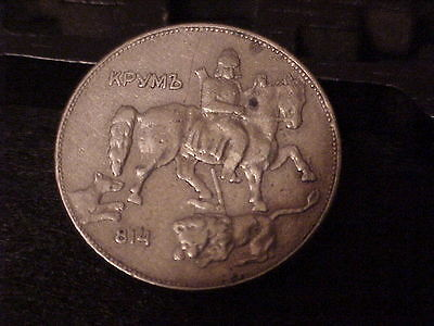 1930, 5 Leva From The Country of Bulgaria