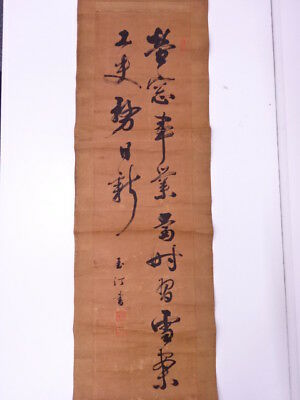 33182# Japanese Wall Scroll / Hand Painted / Calligraphy