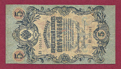 Russia 5 Rubles 1909 Banknote #395581 Imperial Russia -Shipov -Exceptional Note!