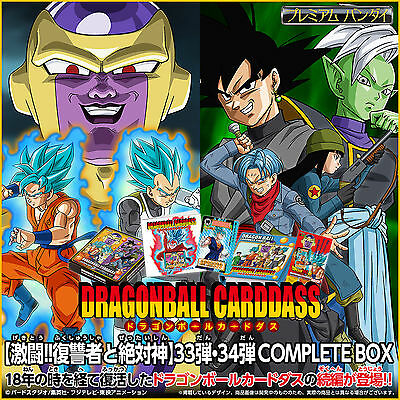 Dragon Ball Carddass Part 33 and 34 Complete Box 84 Cards premium Bandai Japan