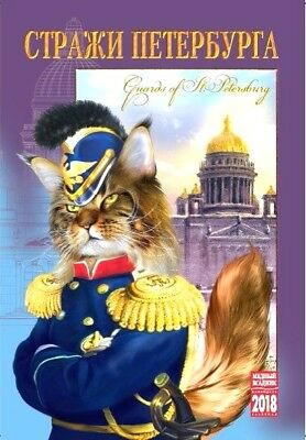 Cats. Wall calendar  2018. Russia. Guards of St. Petersburg