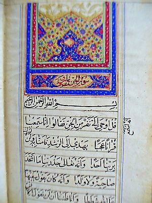 ISLAM BOOK SURAT EL JIN FROM THE KOREAN RICE PAPER & LEATHER COVER 19th CENTURY