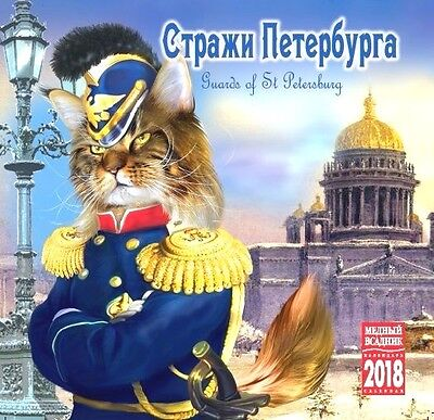 Cats. Wall calendar 2018. Guards of St. Petersburg. 295x290mm -118 x11,8 inches