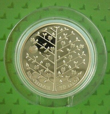 Belarus Weissrussland 1 Ruble 2013 BPS-Sberbank.The 90th Anniversary Proof PP