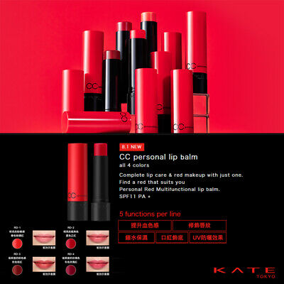 Kanebo KATE CC UV Color Control Moisturizing Lip Balm Lip Stick Japan F120