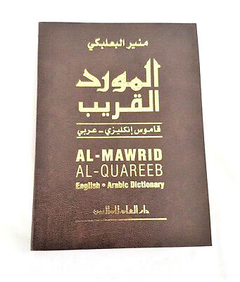 Al Mawrid Al Quareeb - English to Arabic Dictionary-Pocket size-Brown Leathery