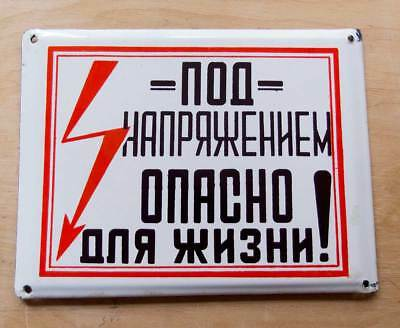 "11""=28cm CCCP DANGER VOLTAGE Warning sign Plaque Metal Enamel Plate Russian USSR"