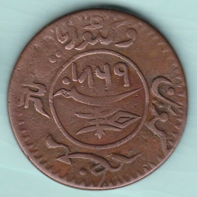 Kutch State - Shree Pragmalji - Dokdo - Extremely Rare Copper Coin