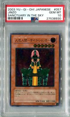 Yu-Gi-Oh JAPANESE 2003 JINZO ULTIMATE 308-057 PSA 10 GEM MINT