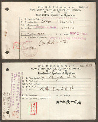 China 1940-1948 Xin He Textile Co.Lid. Shareholder's Specimen of Signatures RARE