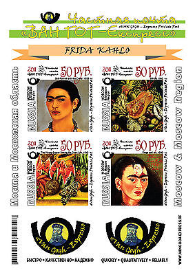 Russia Local Sheet Imperf Frida Kahlo Art Paintings