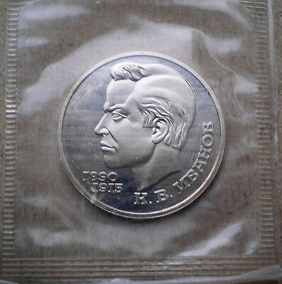Russia ,USSR 1 Ruble 1991 PROOF, 100th anniv. of Konstantin Ivanov, Chuvash poet