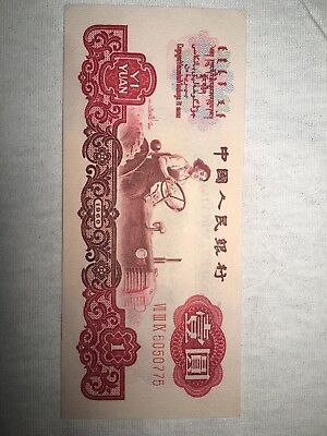 1960 Yi Yuan PRC paper money currency scarce GREAT CONDITION