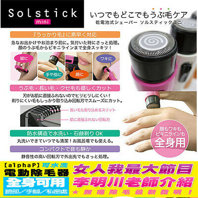 Japan Solstick Mini Waterproof Electric Shaver Hair Remover Face Body F103