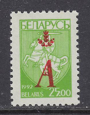 Belarus 1996. Surcharge on stamp No 27. 1 W. Pf.**