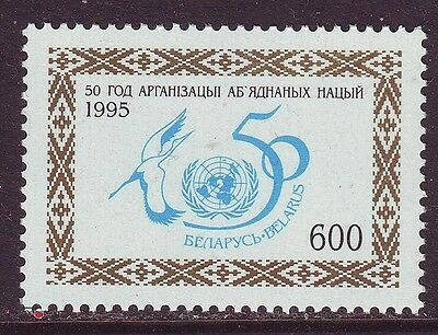 Belarus 1995. 50th Anniversary of UNO. 1 W. Pf.**