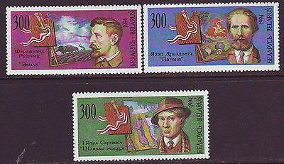 Belarus 1994. Painters of Belarus. 3 W. Pf.**