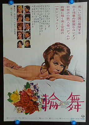 po) Roger Vadim [ La ronde ]1964 :JP MOVIE THEATRE POSTER -B-Jane Fonda
