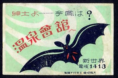 Old Matchbox Labels Japan an animal