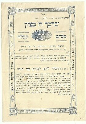 Judaica Palestine Old Decorated Charity Receipt Letter Jerusalem 1930's