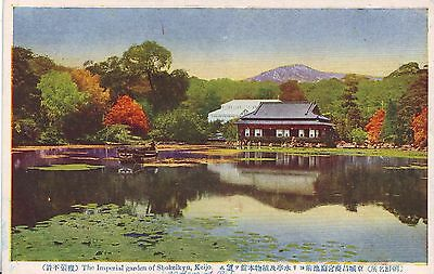 Korea Keijo Seoul Shokeikyu Imperial Garden old unused Japan published postcard