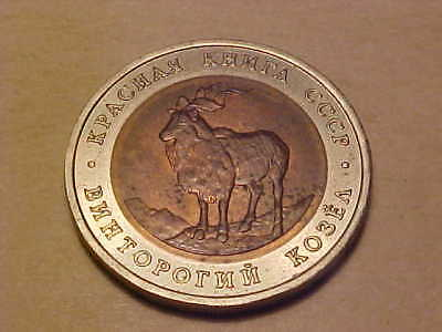 Russia 1991 Five Roubles Wildlife Series, Mountain Goat, Uncirculated