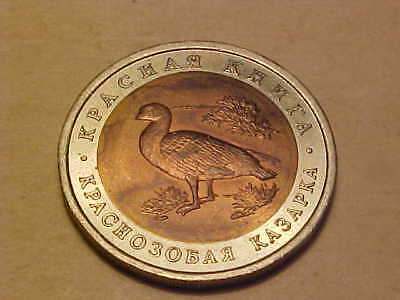 Russia 1992 Ten Roubles Wildlife Series, Red-Breasted Kazarka, Uncirculated