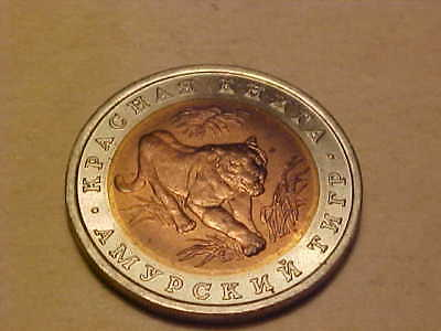 Russia 1992 Ten Roubles Wildlife Series, Tiger, Uncirculated