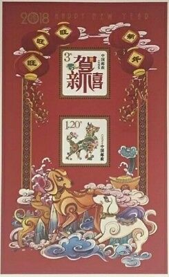 CHINA 2017- 2018 New Year of Dog Greeting stamps souvenir sheet 贺喜十二