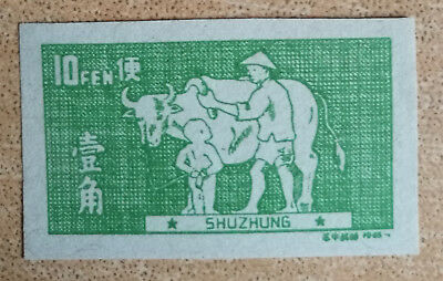 "China Liberated Area(Central Jiangsu)1945""Stamps with Denominations""(1st)10c Q11"