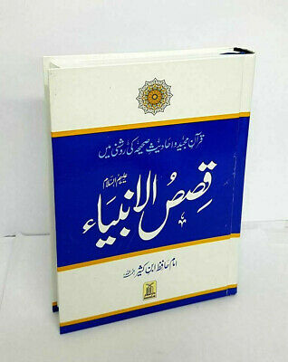 URDU: Qisas ul Ambiya ( Stories Of The Prophets ) By Hafiz Ibn Kathir (HB - DS)