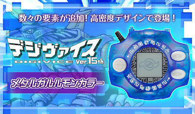 NEW Digimon Adventure Digital Monster Digivice ver. 20th Metal Garurumon Color