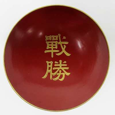Japanese Military Antique Lacquered Sake Cup KANJI WW2 China Incident Rare Red