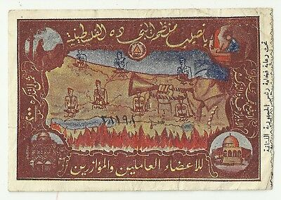 Judaica Palestine Old Decorated Arabic Ticket With Map