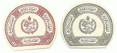 Persia/ Persien / Perse: Fiscal Label. Lion and Sun, with Gum. Mint.