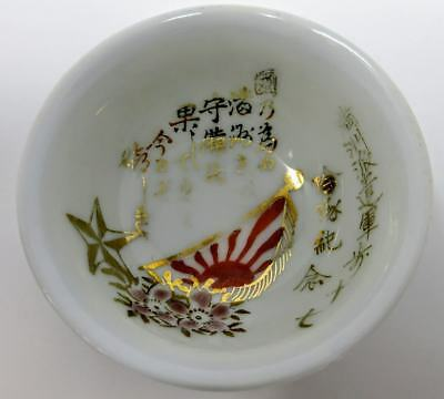 Japanese Military Sake Cup China War WW2 Antique Discharge Commemorative Rare