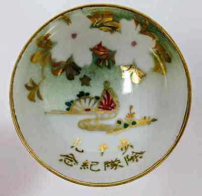 WW2 Japanese Military Sake Cup Antique China War Discharge Commemorative Rare