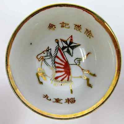 WW2 Japanese Military Sake Cup Antique China War Horse Discharge Commemorative