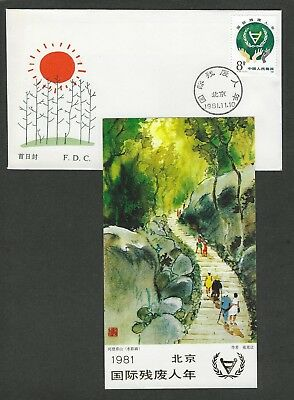 China PRC 1981 J72 Year of Disabled  First Day Cover x 1 Sets