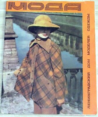 1973 Ussr Vintage Soviet Russian Fashion Magazine Мода