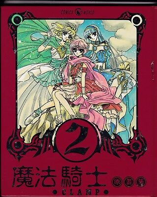 Art book magic knight rayearth illustration collection 2