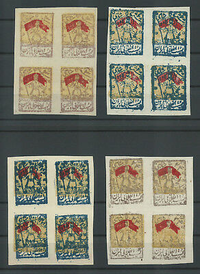 Persia /Persien : ,1921, Complete set of Gilan Issue, Imperforate in block of 4.