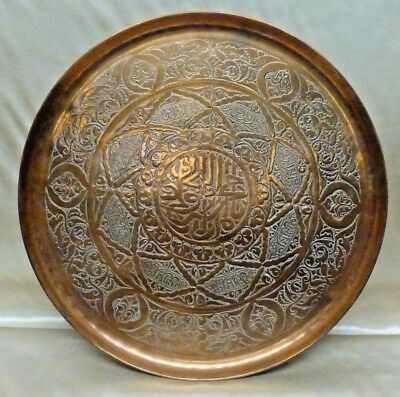 "Estate Found  Islamic Copper Hanging Tray 12"" Arabic Calligraphy"