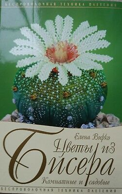 Blume aus Perlen  3D Flowers From Beads Step-By-Step Master Classes Book